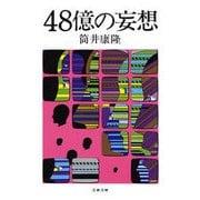 48億の妄想(文藝春秋) [電子書籍]
