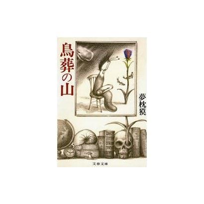 鳥葬の山(文春文庫) [電子書籍]