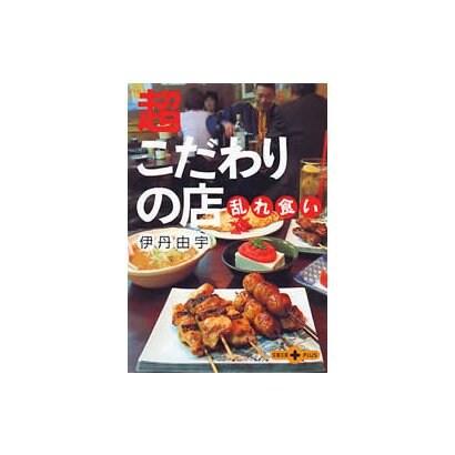 超こだわりの店乱れ食い(文春文庫) [電子書籍]