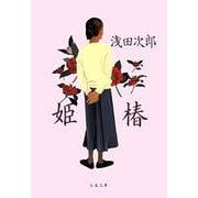 姫椿(文春文庫) [電子書籍]