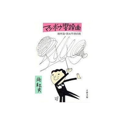 マンボウ響躁曲 地中海・南太平洋の旅(文藝春秋) [電子書籍]