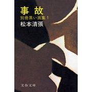 事故 別冊黒い画集1 [電子書籍]