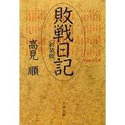 敗戦日記(新装版)(文藝春秋) [電子書籍]