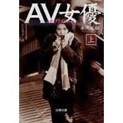 AV女優(上)(文春文庫) [電子書籍]
