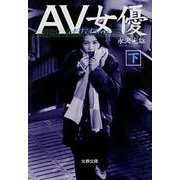AV女優(下)(文春文庫) [電子書籍]