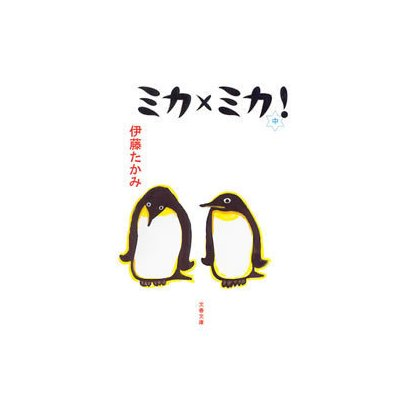 ミカ×ミカ!(文春文庫) [電子書籍]