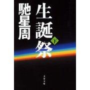 生誕祭〈下〉(文春文庫) [電子書籍]