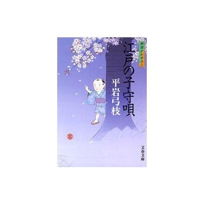 江戸の子守唄―御宿かわせみ〈2〉 新装版 [電子書籍]