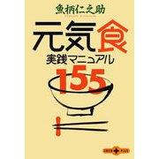 元気食 実践マニュアル155(文春文庫) [電子書籍]