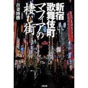 新宿歌舞伎町 マフィアの棲む街(文春文庫) [電子書籍]