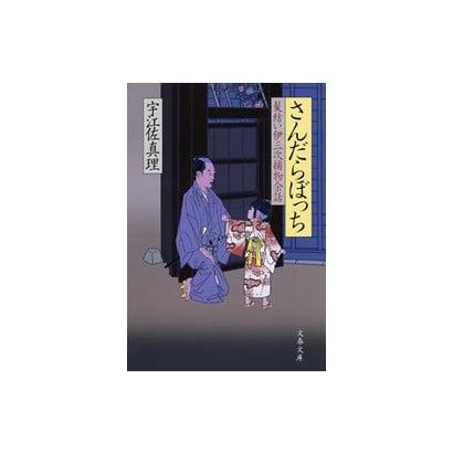 さんだらぼっち―髪結い伊三次捕物余話(文春文庫) [電子書籍]