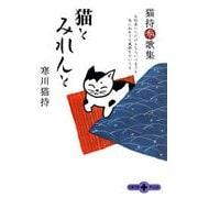 猫とみれんと―猫持秀歌集(文春文庫) [電子書籍]