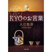 """京""""KYO""""のお言葉(文春文庫) [電子書籍]"""