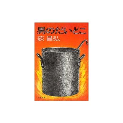 男のだいどこ(文藝春秋) [電子書籍]