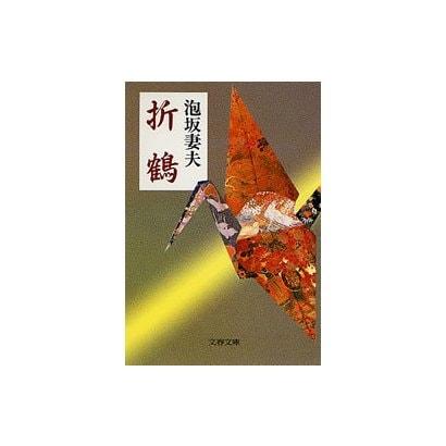 折鶴(文藝春秋) [電子書籍]
