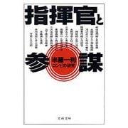 指揮官と参謀―コンビの研究(文春文庫) [電子書籍]
