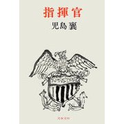 指揮官(文藝春秋) [電子書籍]