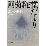 阿弥陀堂だより(文春文庫) [電子書籍]