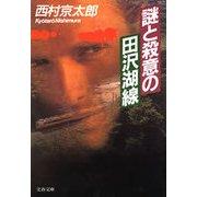 謎と殺意の田沢湖線(文藝春秋) [電子書籍]