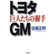トヨタ・GM 巨人たちの握手(文春文庫) [電子書籍]