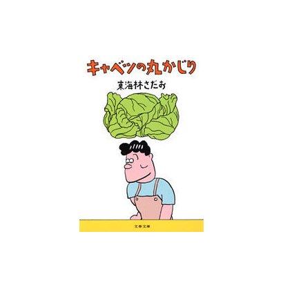 キャベツの丸かじり(文春文庫) [電子書籍]