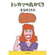 トンカツの丸かじり(文春文庫) [電子書籍]