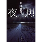 夜想(文春文庫) [電子書籍]