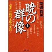 暁の群像〈上〉―豪商岩崎弥太郎の生涯(文春文庫) [電子書籍]