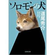 ソロモンの犬 [電子書籍]