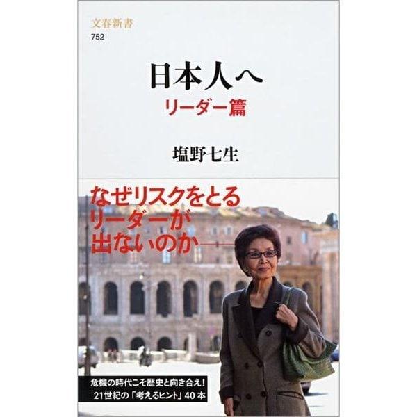 日本人へ リーダー篇(文春新書) [電子書籍]
