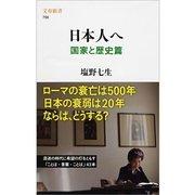 日本人へ 国家と歴史篇(文春新書) [電子書籍]