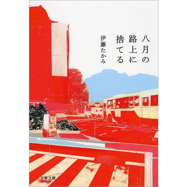八月の路上に捨てる(文春文庫) [電子書籍]