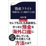 資産フライト―「増税日本」から脱出する方法(文春新書) [電子書籍]