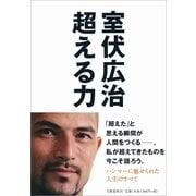 超える力 (文藝春秋) [電子書籍]
