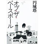 オブ・ザ・ベースボール(文春文庫) [電子書籍]