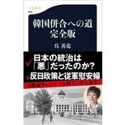 韓国併合への道 完全版(文春新書) [電子書籍]