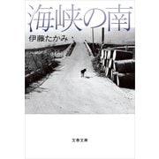 海峡の南(文春文庫) [電子書籍]