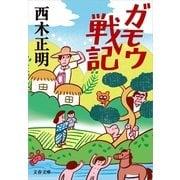 ガモウ戦記(文春文庫) [電子書籍]