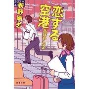 恋する空港―あぽやん〈2〉(文春文庫) [電子書籍]