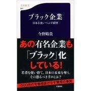 ブラック企業―日本を食いつぶす妖怪(文春新書) [電子書籍]