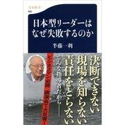 日本型リーダーはなぜ失敗するのか(文春新書) [電子書籍]