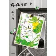 旅猫リポート (文藝春秋) [電子書籍]