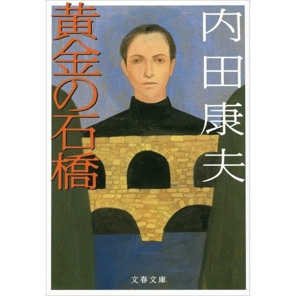 黄金の石橋(文春文庫) [電子書籍]