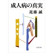 成人病の真実(文春文庫) [電子書籍]