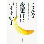 こんな夜更けにバナナかよ―筋ジス・鹿野靖明とボランティアたち(文春文庫) [電子書籍]
