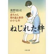 ねじれた絆―赤ちゃん取り違え事件の十七年 [電子書籍]