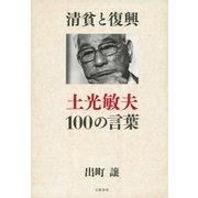 清貧と復興―土光敏夫100の言葉 (文藝春秋) [電子書籍]