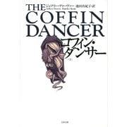 コフィン・ダンサー〈下〉(文春文庫) [電子書籍]