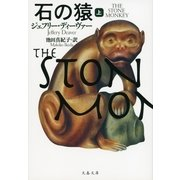 石の猿〈上〉(文春文庫) [電子書籍]