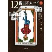 12番目のカード〈上〉(文春文庫) [電子書籍]